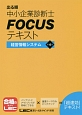 出る順 中小企業診断士FOCUSテキスト 経営情報システム<第4版>