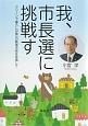 我、市長選に挑戦す クリーンで暮らしが第一の飯塚市政を目指して