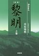 黎明<新版>(上)