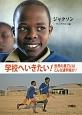 学校へいきたい!世界の果てにはこんな通学路が! ジャクソン ケニアの11歳