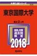 東京国際大学 2018 大学入試シリーズ335