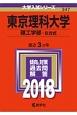 東京理科大学 理工学部-B方式 大学入試シリーズ 2018