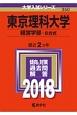 東京理科大学 経営学部-B方式 2018 大学入試シリーズ350