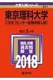 東京理科大学 C方式〈センター試験併用入試〉 2018 大学入試シリーズ351