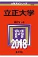 立正大学 2018 大学入試シリーズ415