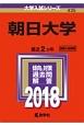 朝日大学 2018 大学入試シリーズ