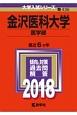 金沢医科大学 医学部 2018 大学入試シリーズ436