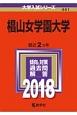 椙山女学園大学 2018 大学入試シリーズ441
