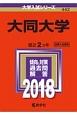 大同大学 2018 大学入試シリーズ442