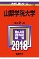 山梨学院大学 2018 大学入試シリーズ458