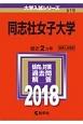 同志社女子大学 大学入試シリーズ 2018