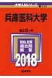 兵庫医科大学 2018 大学入試シリーズ524