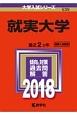 就実大学 2018 大学入試シリーズ539