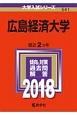 広島経済大学 2018 大学入試シリーズ541