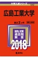 広島工業大学 2018 大学入試シリーズ542
