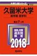 久留米大学 医学部〈医学科〉 2018 大学入試シリーズ