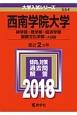 西南学院大学 神学部・商学部・経済学部・国際文化学部-A日程 2018 大学入試シリーズ554