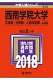 西南学院大学 文学部・法学部・人間科学部-A日程 2018 大学入試シリーズ555