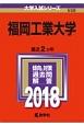 福岡工業大学 2018 大学入試シリーズ558