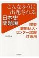 こんなふうに出題される日本史 問題編 関東難関私大・センター試験対策用