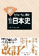 新・もういちど読む 山川日本史