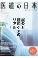 医道の日本 76-8 2017.8 東洋医学・鍼灸マッサージの専門誌(887)