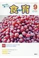 月刊 食育フォーラム 2017.9 生きる力を身につける!