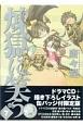 煉獄に笑う<初回限定版> ドラマCD&描き下ろし缶バッジ付 (7)