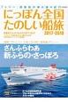にっぽん全国たのしい船旅 北海道の新さんふらわあ 2017-2018 フェリー・旅客船の津々浦々紀行