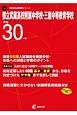 都立武蔵高校附属中学校・三鷹中等教育学校 平成30年 中学別入試問題シリーズJ4