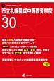 市立札幌開成中等教育学校 平成30年 中学別入試問題シリーズJ22