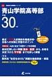 青山学院高等部 平成30年 高校別入試問題シリーズA16