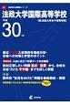 法政大学国際高等学校 平成30年 高校別入試問題シリーズB17