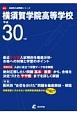 横須賀学院高等学校 平成30年 高校別入試問題シリーズB20