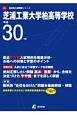 芝浦工業大学柏高等学校 平成30年 高校別入試問題シリーズC9