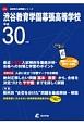 渋谷教育学園幕張高等学校 平成30年 高校別入試問題シリーズC16