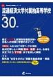流通経済大学付属柏高等学校 平成30年 高校別入試問題シリーズC19