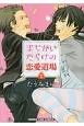 まちがいだらけの恋愛道場(1)