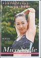Mica Style タカラヅカ式ダイエット3分で美姿勢に