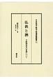 仏教と酒 不飲酒戒史の変遷について