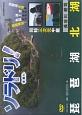 ソラドリ!琵琶湖北湖 琵琶湖北湖を空から湖上から魚探から徹底解説!