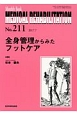 MEDICAL REHABILITATION 全身管理からみたフットケア Monthly Book(211)
