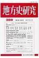 地方史研究 特集:「地力」と地域社会-徳島発展の歴史的基盤- (388)
