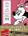 ディズニーハンドブック 世界史