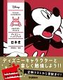 ディズニーハンドブック 日本史