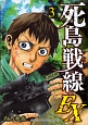 死島戦線EX (3)