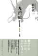 九頭龍 前参議院議員・松村龍二 一代記