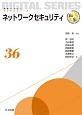 ネットワークセキュリティ 未来へつなぐデジタルシリーズ36