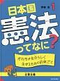 日本国憲法ってなに? だれもが自分らしく生きるための約束ごと 立憲主義 (1)