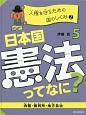 日本国憲法ってなに? 人権を守るための国のしくみ2 内閣・裁判所・地方自治 (5)